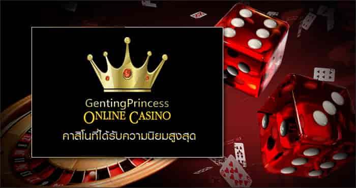 genting_princess